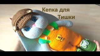 Кепка для Тишки крючком. Видео мастер-класс, схема и описание по вязанию игрушки амигуруми