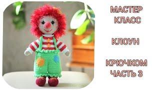 Клоун крючком. Видео мастер-класс, схема и описание по вязанию игрушки амигуруми