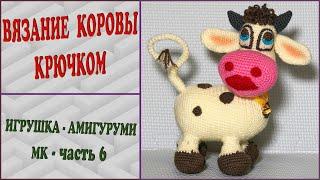 Корова крючком. Видео мастер-класс, схема и описание по вязанию игрушки амигуруми
