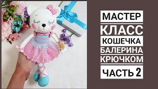 Кошечка балерина крючком. Видео мастер-класс, схема и описание по вязанию игрушки амигуруми