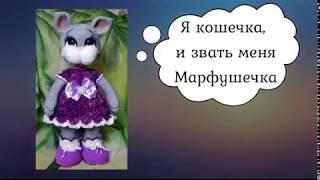 Кошечка Марфушечка крючком. Видео мастер-класс, схема и описание по вязанию игрушки амигуруми