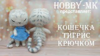 Кошечка Тигрис крючком. Видео мастер-класс, схема и описание по вязанию игрушки амигуруми
