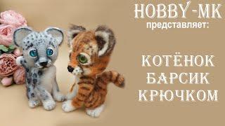 Котенок Барсик крючком. Видео мастер-класс, схема и описание по вязанию игрушки амигуруми