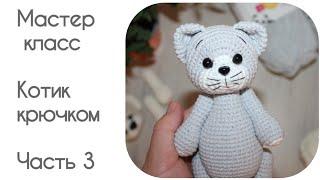 Котик крючком. Видео мастер-класс, схема и описание по вязанию игрушки амигуруми