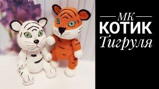 Котик Тигруля крючком. Видео мастер-класс, схема и описание по вязанию игрушки амигуруми