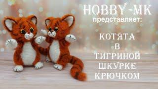 Котята в тигриной шкурке крючком. Видео мастер-класс, схема и описание по вязанию игрушки амигуруми