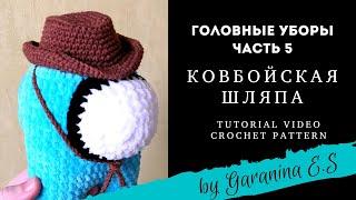 Ковбойская шляпа крючком. Видео мастер-класс, схема и описание по вязанию игрушки амигуруми