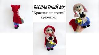 Красная шапочка крючком. Видео мастер-класс, схема и описание по вязанию игрушки амигуруми