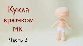 Крошка Кинди Кидс Джесси крючком. Видео мастер-класс, схема и описание по вязанию игрушки амигуруми