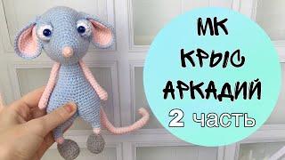 Крыс Аркадий крючком. Видео мастер-класс, схема и описание по вязанию игрушки амигуруми