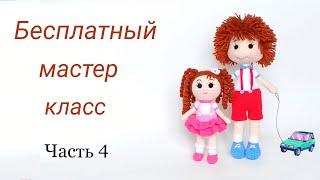 Кукла крючком. Видео мастер-класс, схема и описание по вязанию игрушки амигуруми