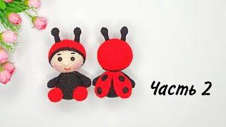 Кукла божья коровка крючком. Видео мастер-класс, схема и описание по вязанию игрушки амигуруми