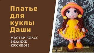 Кукла Даша крючком. Видео мастер-класс, схема и описание по вязанию игрушки амигуруми