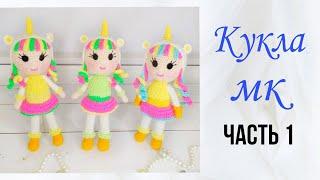 Кукла Единорожка крючком. Видео мастер-класс, схема и описание по вязанию игрушки амигуруми
