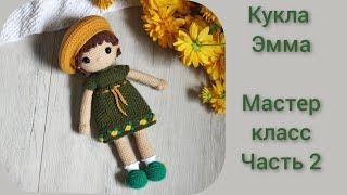 Кукла Эмма крючком. Видео мастер-класс, схема и описание по вязанию игрушки амигуруми