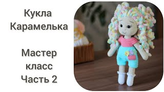 Кукла Карамелька крючком. Видео мастер-класс, схема и описание по вязанию игрушки амигуруми