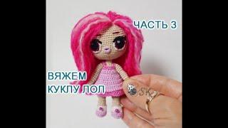 Кукла LOL крючком. Видео мастер-класс, схема и описание по вязанию игрушки амигуруми