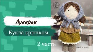 Кукла Лукерья крючком. Видео мастер-класс, схема и описание по вязанию игрушки амигуруми