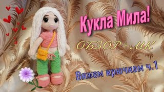 Кукла Мила крючком. Видео мастер-класс, схема и описание по вязанию игрушки амигуруми
