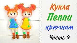 Кукла Пеппи крючком. Видео мастер-класс, схема и описание по вязанию игрушки амигуруми