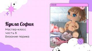 Кукла София крючком. Видео мастер-класс, схема и описание по вязанию игрушки амигуруми
