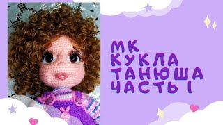 Кукла Танюша крючком. Видео мастер-класс, схема и описание по вязанию игрушки амигуруми