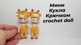 Кукла в костюме жирафика крючком. Видео мастер-класс, схема и описание по вязанию игрушки амигуруми