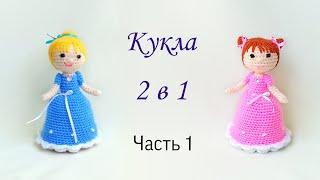 Куколка 2 в 1 крючком. Видео мастер-класс, схема и описание по вязанию игрушки амигуруми