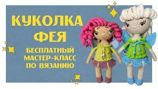 Куколка Фея крючком. Видео мастер-класс, схема и описание по вязанию игрушки амигуруми