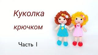 Куколка Кудряшка Сью крючком. Видео мастер-класс, схема и описание по вязанию игрушки амигуруми