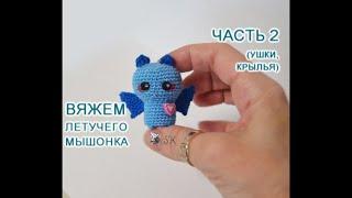 Летучая мышь крючком. Видео мастер-класс, схема и описание по вязанию игрушки амигуруми