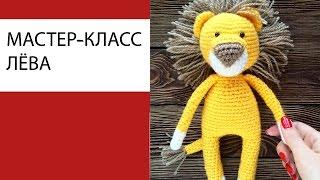 Лев крючком. Видео мастер-класс, схема и описание по вязанию игрушки амигуруми