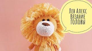 Лев Алекс крючком. Видео мастер-класс, схема и описание по вязанию игрушки амигуруми