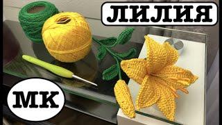 Лилии крючком. Видео мастер-класс, схема и описание по вязанию игрушки амигуруми