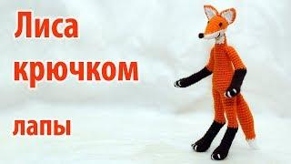 Лиса крючком. Видео мастер-класс, схема и описание по вязанию игрушки амигуруми