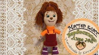 Лиза Барбоскина крючком. Видео мастер-класс, схема и описание по вязанию игрушки амигуруми
