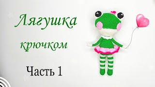 Лягушка крючком. Видео мастер-класс, схема и описание по вязанию игрушки амигуруми