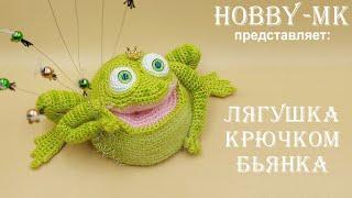 Лягушка Бьянка крючком. Видео мастер-класс, схема и описание по вязанию игрушки амигуруми