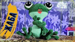 Лягушка-трансформер крючком. Видео мастер-класс, схема и описание по вязанию игрушки амигуруми