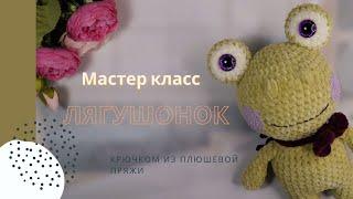 Лягушонок крючком. Видео мастер-класс, схема и описание по вязанию игрушки амигуруми