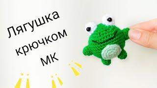 Лягушонок Квак крючком. Видео мастер-класс, схема и описание по вязанию игрушки амигуруми