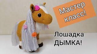 Лошадка Дымка крючком. Видео мастер-класс, схема и описание по вязанию игрушки амигуруми