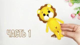 Львёнок крючком. Видео мастер-класс, схема и описание по вязанию игрушки амигуруми