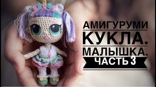 Маленькая каркасная кукла крючком. Видео мастер-класс, схема и описание по вязанию игрушки амигуруми