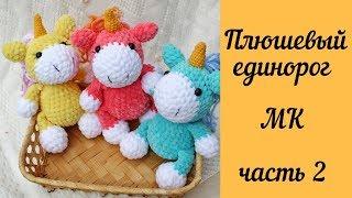 Малыш Единорог крючком. Видео мастер-класс, схема и описание по вязанию игрушки амигуруми