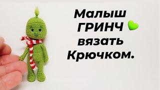 Малыш Гринч крючком. Видео мастер-класс, схема и описание по вязанию игрушки амигуруми