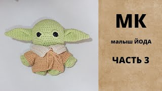 Малыш Йода крючком. Видео мастер-класс, схема и описание по вязанию игрушки амигуруми