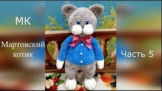 Мартовский котик крючком. Видео мастер-класс, схема и описание по вязанию игрушки амигуруми