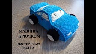 Машина крючком. Видео мастер-класс, схема и описание по вязанию игрушки амигуруми