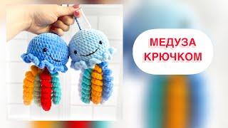Медуза крючком. Видео мастер-класс, схема и описание по вязанию игрушки амигуруми